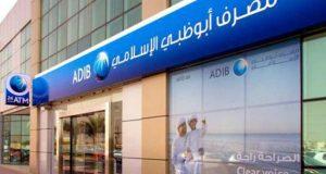 """أرباح """"أبوظبي الإسلامي"""" ترتفع 125% لـ608 ملايين درهم بالربع الأول"""