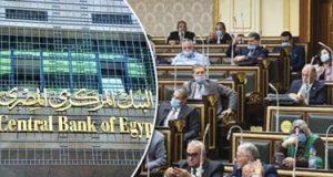 القانون يحدد اختصاصات وموارد صندوق دعم وتطوير الجهاز المصرفى