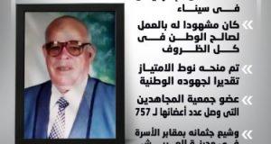 انفوجراف.. وفاة المناضل السيناوى حجاج الكاشف أحد رموز شمال سيناء