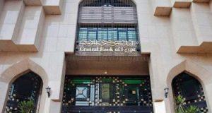 تعرف على اشتراطات منح البنوك تمويل استثنائى بقانون الجهاز المصرفى الجديد
