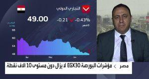 لماذا تخلف أداء البورصة المصرية عن الأسواق العالمية؟
