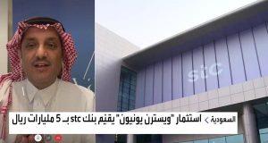هل تتأثر الاتصالات السعودية بتخارج صندوق الاستثمارات العامة؟
