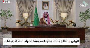محمد بن سلمان يطلق أولى حزم المبادرات البيئية بـ 700 مليار ريال